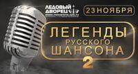 Легенды русского Шансона концерт