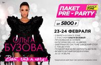 Ольга Бузова концерт