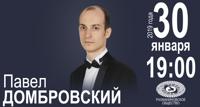 Павел Домбровский концерт