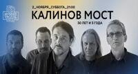 Калинов мост концерт группы