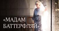 Мадам Баттерфляй опера
