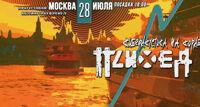 Психея «Киберакустика на корабле» 28.07/18:00 концерт группы