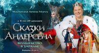 Сказки Андерсена. Волшебство в Зарядье новогодний спектакль