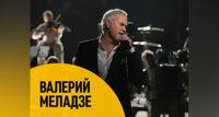 Валерий Меладзе концерт