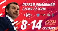 ХК Спартак хоккейный матч