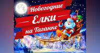 Иван Царевич новогодняя елка