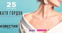 Катя Гордон концерт