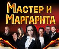 Мастер и Маргарита спектакль