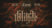 Black Tongue концерт группы