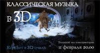 Классическая музыка в 3D концерт