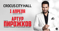 Артур Пирожков концерт