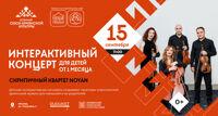 Струнный ансамбль NOYAN. Интерактивный детский концерт 15.09/11:00 концерт