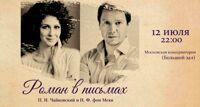 Роман в письмах спектакль-концерт