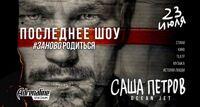 Саша Петров спектакль