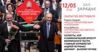 Симфонический оркестр Мариинского театра, дирижер - Валерий Гергиев концерт