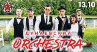 Дунаевский Orchestra концерт