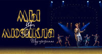 Мы из мюзикла 26.06/20:00 шоу-спектакль