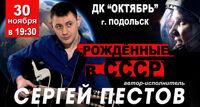 Рожденные в СССР концерт