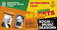 Grand sextets концерт
