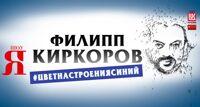 Филипп Киркоров. Шоу «Я» 17.11/19:00 шоу