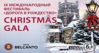 Christmas Gala концерт