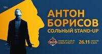 Антон Борисов stand up
