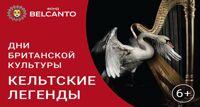 Кельтские легенды 05.09/16:00 концерт