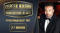 Чайковский in Jazz концерт