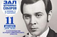 Муслим Магомаев концерт памяти