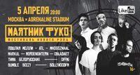 Фестиваль нового рэпа «Маятник Фуко»