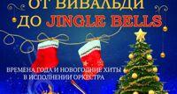 От Вивальди до Jingle bells концерт