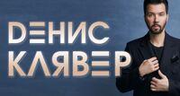Денис Клявер концерт