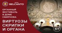 Виртуозы скрипки и органа концерт