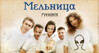 Мельница концерт группы