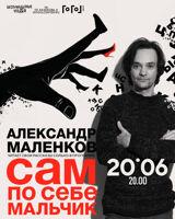 Александр Маленков выступление