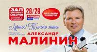Александр Малинин «Лучшее! Только хиты!» 28.04/19:00 концерт