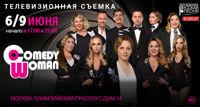 Запись ТВ-программы «Comedy Woman» 06.06/17:00 концерт