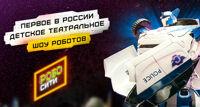 Робосити 15.06/17:00 выставка