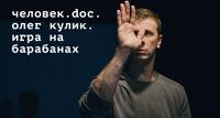 Человек.doc спектакль