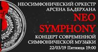 NeoSymphony концерт