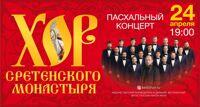 Пасхальный концерт Хора Сретенского монастыря 24.04/19:00 концерт