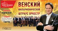Венский Филармонический Штраус Оркестр концерт