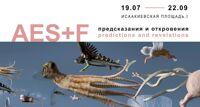 AES + F предсказания и откровения выставка