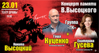 Владимир Высоцкий концерт памяти