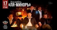 Ля-Миноръ концерт группы