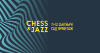 Chess & Jazz 2020 12.09/14:00 фестиваль