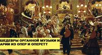 Шедевры органной музыки и популярные арии из опер и мюзиклов. Призрак оперы концерт