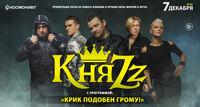 КняZz концерт
