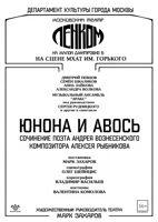 Юнона и Авось 23.11/19:00 рок-опера