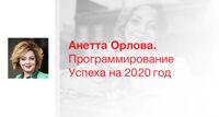 Анетта Орлова мастер-класс